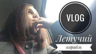 """VLOG #2 - Мюзикл """"Летучий корабль"""". Ожидание vs реальность. Отзыв - Semenova LIVE"""