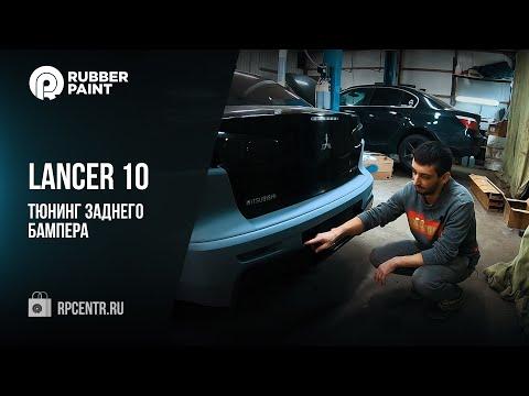 Тюнинг заднего бампера Лансер 10
