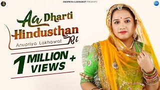 Aa Dharti Hindusthan Ri || Anupriya Lakhawat || New Song 2019 || Kapil Jangir