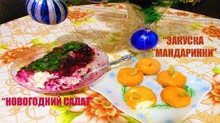 """Новогодние рецепты """"Салат из свеклы соленых огурцов и копченого сыра"""" и закуска """"Мандаринки"""""""