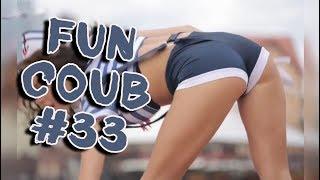 FUN COUB compilation #33 | Подборка лучших приколов №33