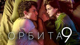 Орбита 9 2017 [Обзор] / [Трейлер 3 на русском]