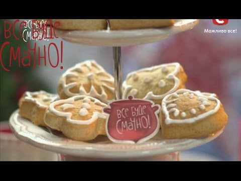 Рецепт вкусных домашних пряников - Все буде смачно - Выпуск 112 - 13.12.2014