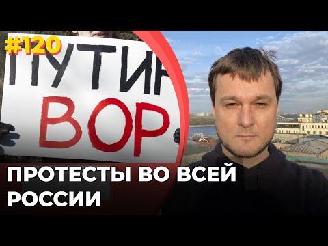 #120 Протесты по всей России