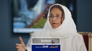 برومو المقابلة- فوزية أبو خالد