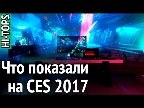 ТОП 10 гаджетов выставки CES 2017. Новинки технологий. | HI-TOPS.