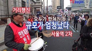 서울역 2차_ 거리행진_ 폭증 조짐의 군중과 다양한 구호들