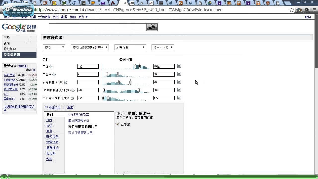 免費Excel 股票篩選器( Free World Wide Stock Screener based on Google Finance) - YouTube