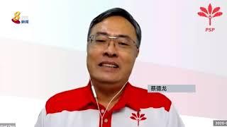 【新加坡大选】前进党第三批准候选人包括两退役军人