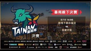 【2019六都】【台南決賽】我愛中信 vs 狗哥不要的孤兒 GAME1