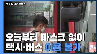 오늘부터 택시·버스 탈 때 마스크 의무...위반 시 승…