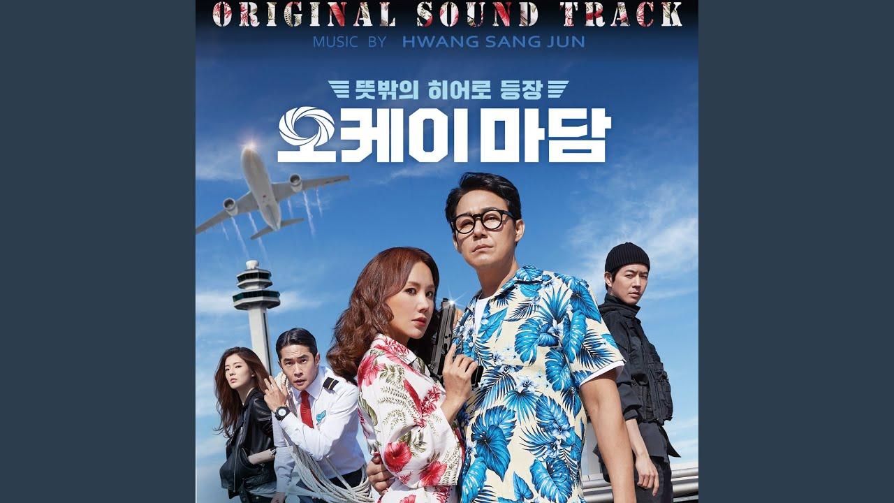 황상준 (HWANG SANG JUN) - 오케이마담 (Feat. 프리홀리데이) (오케이마담 OST)