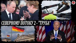 Кремль в бешенстве! Германия готова остановить строительство «Северного потока 2»