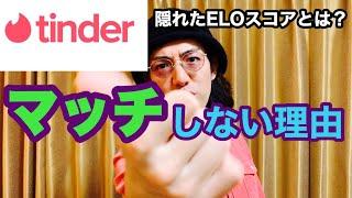 ELOスコアについて説明している動画は日本で現在これだけ! #tinder #ティンダー.
