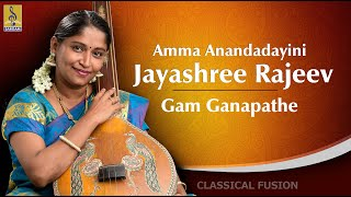 Amma anandadayini - a song from the Album Gan Ganapathe Sung by Jayashree Rajeev