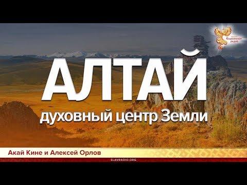 Алтай - духовный центр Земли. Алексей Орлов и  Акай Кине