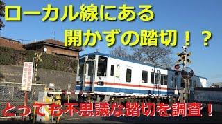 ローカル線の開かずの踏切!?関東鉄道にあるとっても不思議な踏切を調査!