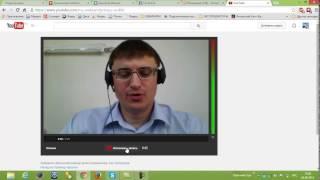Видеоурок запись с Веб Камеры на Ютуб