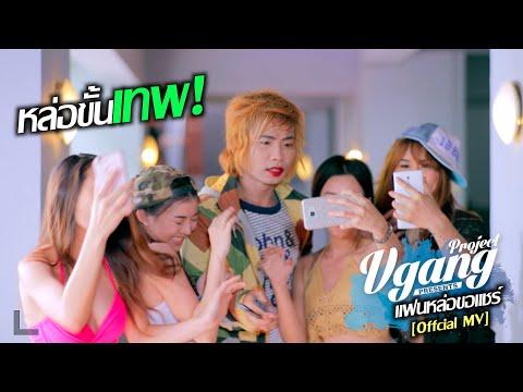 แฟนหล่อขอแชร์ - V Gang (เบียร์,เทวา,พันธุ์ไทย วีมิวสิค) [ Official MV ] เทพพิทักษ์ แอสละ