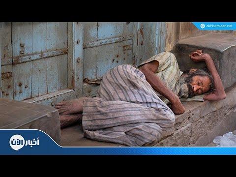 اليوم.. العالم يحيي اليوم الدولي للقضاء على الفقر  - نشر قبل 2 ساعة