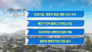 2월 4주 구정뉴스 영상 썸네일