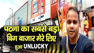 Patna Biggest Big Bazaar | Patna Sahib Big Bazaar | Patna Sahib | Syed Saheb Ali Vlogs