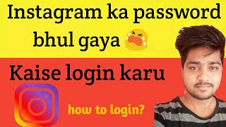 Forgot Instagram password how to login | Instagram ka password bhul gaya kaise login karu