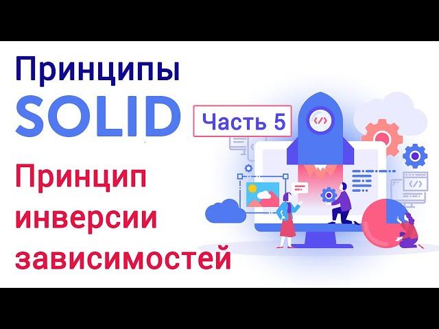 Принципы SOLID. Часть 5. Принцип инверсии зависимостей