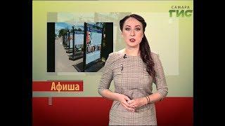 Афиша на #Самара-ГИС (22.06.2018)