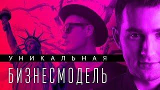 Як Америка поміняла Михайла Дашкіева? Клуб maliktrip - відгуки про бізнес турі