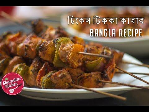 Chicken Tikka Kabab In Bengali চ ক ন ট ক ক ক ব ব