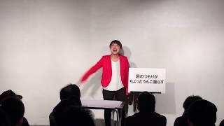 石井てる美「言いづらい『う◯こ』を英語っぽく言う」 石井てる美 検索動画 5