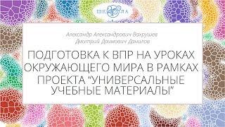 Вахрушев А.А., Данилов Д.Д. | Подготовка к ВПР на уроках окружающего мира