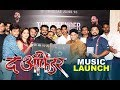 The Offender Marathi Movie Music Launch | Arjun Mahajan, Shriram, Dipti Inamdar | Chillx Marathi