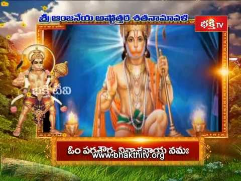 Sri Anjaneya Ashtottara Shatanamavali 108 Names - With Telugu Lyrics