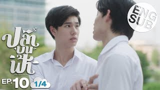 Download [Eng Sub] ปลาบนฟ้า Fish upon the sky | EP.10 [1/4]