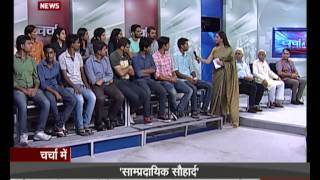 Charcha Mein (17th October 2015)