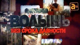ВОЛЫНЬ без срока давности - фильм о преступлениях ОУН-УПА