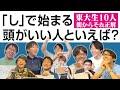 東大生10人で朝からそれ正解!【#12】