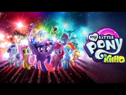 Y little pony the movie мультфильм 2017