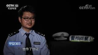 《平安365》 20190823 生死时速| CCTV社会与法