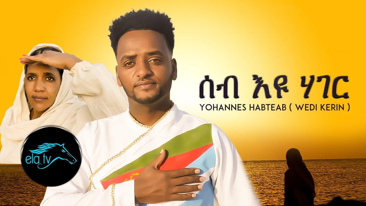 ela tv - Yohannes Habteab (Wedi Kerin) - Seb yu Hager    ሰብ ዩ ሃገር - New Eritrean Music 2020