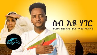 ela tv - Yohannes Habteab (Wedi Kerin) - Seb yu Hager |  ሰብ ዩ ሃገር - New Eritrean Music 2020