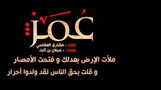 نشيد سلاما يا عمر الفاروق