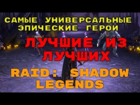 ТОП (нет) 10 Самых Универсальных Эпиков. RAID: Shadow Legends