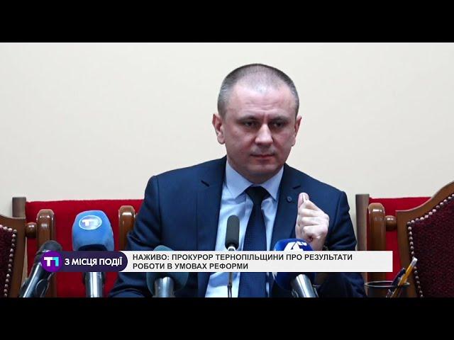 НАЖИВО   Прокурор про результати роботи в умовах реформи