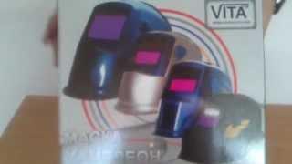 Сварочная маска-хамелеон VITA WH 4404 - unboxing, краткий обзор(Купить маску-хамелеон VITA WH 4404 можно здесь: http://reostat.com.ua/catalog/svarochnye_maski/svarochnaya_maska_khameleon_vita_wh_4404/, 2013-07-13T16:38:10.000Z)