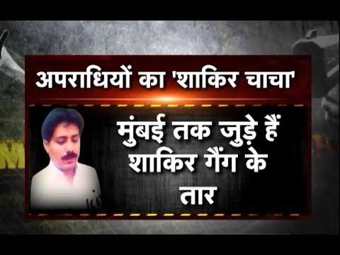 'Shakir Chacha' Of Criminals In Indore !! Gunaah