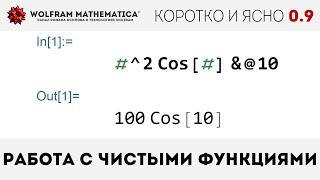 КиЯ 0.9 | Работа с чистыми функциями в Wolfram Language