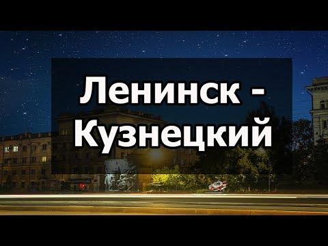Мухосрански России — Ленинск-Кузнецкий (Кемеровская область)
